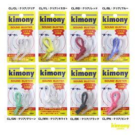 【決算10%OFFクーポン対象:1月19日まで】キモニー kimony 振動止め サウンドバスター KVI207