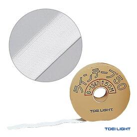 【ポイント最大12倍!楽天カード決済&エントリー:12月15日】トーエイライト(TOEI LIGHT) コート備品 クレハロンラインテープ50 G-1347