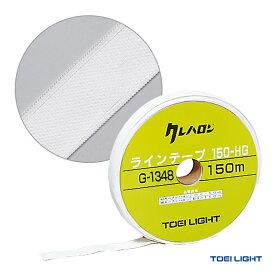 【ポイント最大12倍!楽天カード決済&エントリー:12月15日】トーエイライト(TOEI LIGHT) コート備品 クレハロンラインテープ150 G-1348