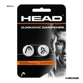 ヘッド HEAD 振動止め ジョコビッチ・ダンプナー(2個入) 285704