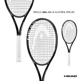 ヘッド HEAD テニスラケット グラフィン 360+ スピード ミッドプラス(ブラック) Graphene 360+ Speed MP(black) 234510