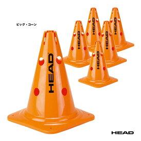 【応援クーポン10%OFF対象商品:11月20日まで】ヘッド HEAD トレーニング用品 ビッグ・コーン 6個 287511