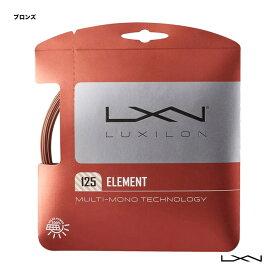 ルキシロン LUXILON テニスガット 単張り エレメント(ELEMENT) 125 ブロンズ WRZ990105