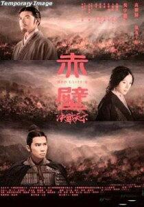 レッドクリフ (赤壁) Part II (赤壁 - 決戰天下) (香港版VCD)