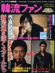 韓流ファン vol.15 【月刊誌】