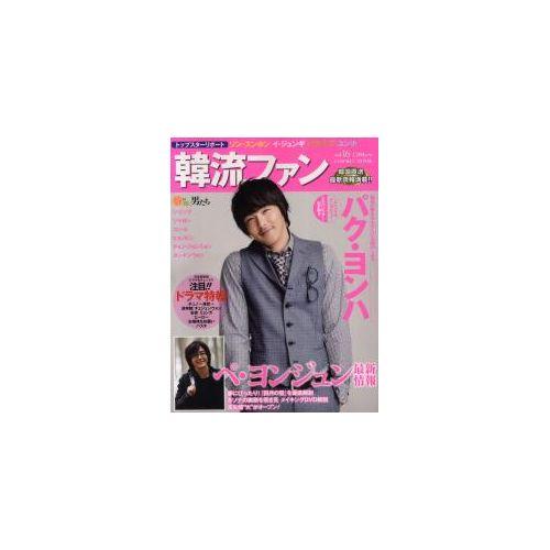 韓流ファン vol.16 【月刊誌】