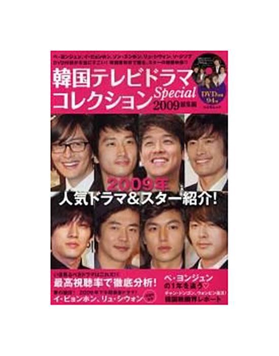 韓国テレビドラマコレクション Special 2009【季刊誌】