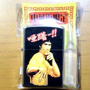 ブルース・リー(李小龍) オイルライター 【通常価格1個900円のところ→】 2個セット 送料込み・税込み