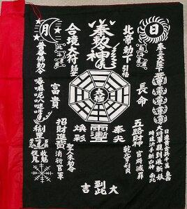 黒令旗(大)★邪気から護る風水アイテム