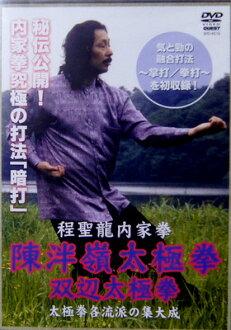 DVD程聖龍內家拳陳伴嶺太極拳~雙辺太極拳~