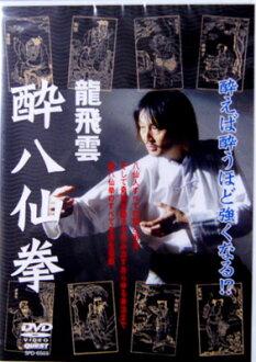 DVD Dragon flying cloud drunken Eight Immortals fist