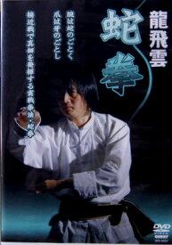 DVD 龍飛雲 蛇拳