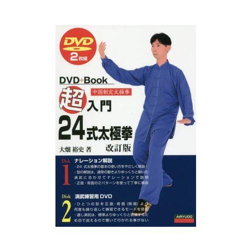 超入門24式太極拳 中国制定太極拳 改訂版