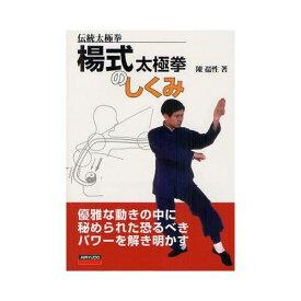 楊式太極拳のしくみ 伝統太極拳
