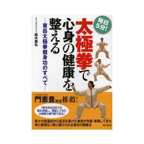 太極拳で心身の健康を整える 毎日5分! 東岳太極拳健身功のすべて