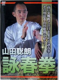 Wing Chun fist [DVD]