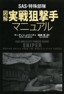SAS 和特种部队插图战斗力的狙击手册