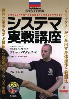 shisutema实战讲座SYSTEMA的作战方法被公开是第一次!