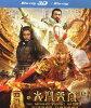 对西游记 》,上面大鬧天王殿 (2014 年) (蓝光) (3D) (版本香港特别行政区)