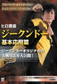 Hiro Watanabe Jeet Kune do basic applications: