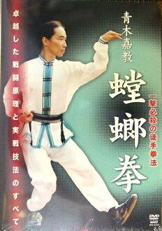 青木嘉教、出演螳螂拳DVD