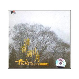 태극권표연・기공용 음악 CD 「청향 만산월」