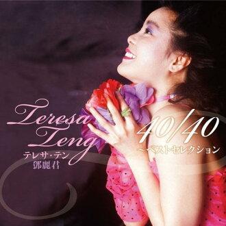 테레사 텐 [登 β] 麗 君 40/40-Best Selection (2ALBUM) (일본 판 바람 항상 버전)