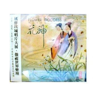 花神 (밑) ~ Flower Goddess II 표 연 음악 CD