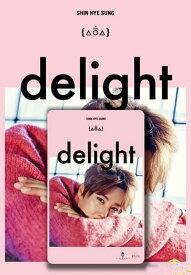 シン・ヘソン スペシャルアルバム - Delight (Kihno Card Edition)