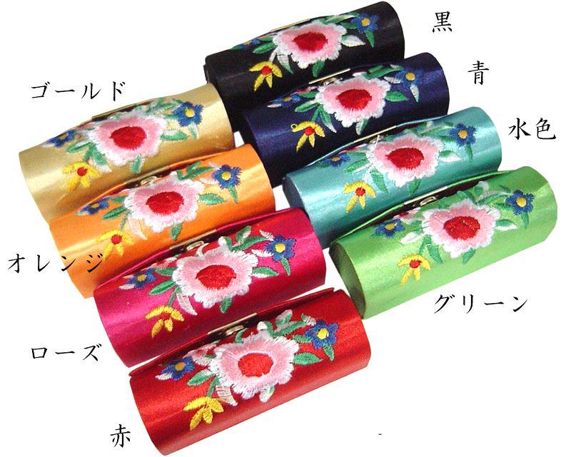 サテン 刺繍リップケース 3個セット