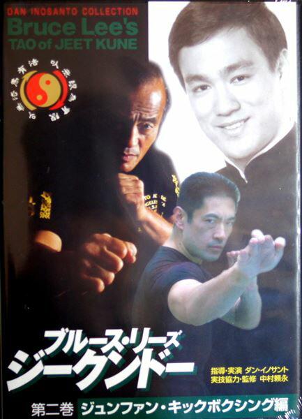 ブルース・リーズ ジークンドー 第二巻 ジュンファン・キックボクシング編 FULL-34 DVD