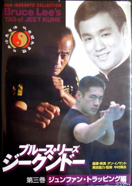 ブルース・リーズ ジークンドー 第三巻 ジュンファン・トラッピング編 FULL-35 DVD