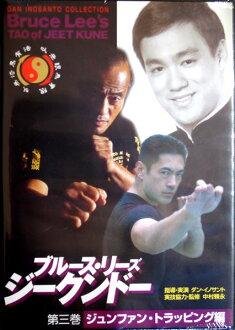 Blues リーズジークンドー Vol. 3 Jun fan トラッピング FULL-35 DVD
