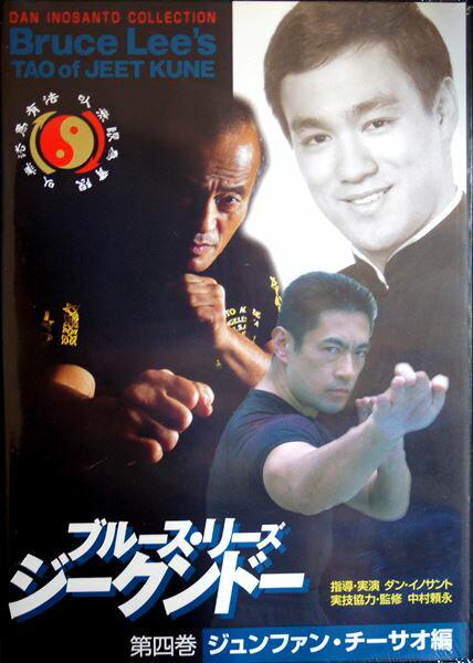 ブルース・リーズ ジークンドー 第四巻 ジュンファン・チーサオ編 FULL-36 DVD