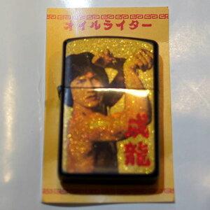 ジャッキー・チェン(成龍) 蛇拳オイルライター 金【通常価格1個900円のところ→】 2個セット 送料込み・税込み