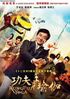 Jackie Chan (Jackie Chan) Isao yoga (2017) (DVD) (Hong Kong version)