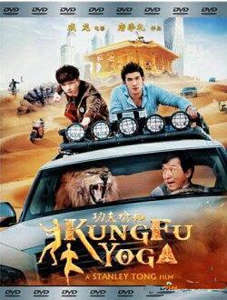 Jackie Chan (Jackie Chan) Kung Fu Yoga (2017) (DVD) (Malaysia Version)