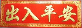 布賀紙 横・長方形「出入平安」