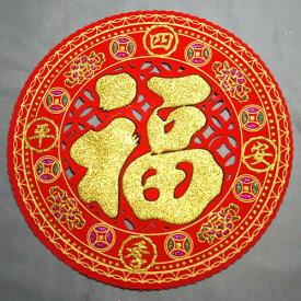 中国吉祥壁飾り フェルト 福「四季平安」小