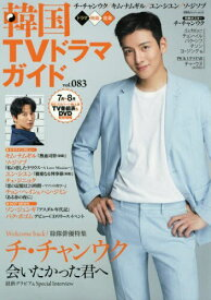韓国TVドラマガイド vol.83