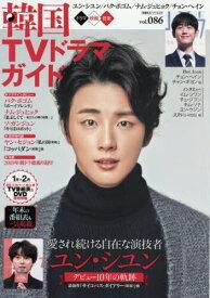 韓国TVドラマガイド vol.86