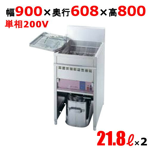 【業務用】【新品】低周波 電磁フライヤー 低周波 電磁フライヤー二層式 BIF-90WEH