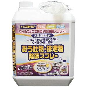 おう吐物・排泄物除菌スプレー 詰め替え用 4L TU-128/プロ用/新品/小物送料対象商品