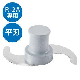 FMI ロボクープフードプロセッサー R-2A パーツ 平刃 カッターミキサー ※標準付属品【送料無料】【業務用】/テンポス