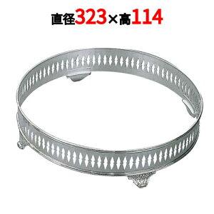 H 洋白 丸型 ビュッフェスタンド足付 16吋用 二種メッキ 高さ114(mm)/業務用/新品/送料無料 /テンポス