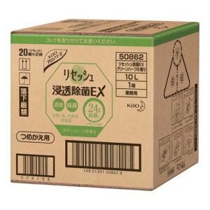 花王 業務用リセッシュ除菌EX グリーンハーブの香り 10L /業務用/新品 /テンポス