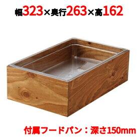 EBM 木製アイスボックス 1/2-H150mm ダークウォールナット塗装 幅323×奥行263×高さ162(mm)/業務用/新品/小物送料対象商品 /テンポス