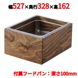EBM 木製アイスボックス 1/1-H100mm エボニー塗装 幅527×奥行328×高さ162(mm)/業務用/新品/小物送料対象商品 /テンポス
