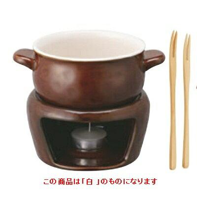 フォンデュ鍋ほっくり チーズフォンデュ 白 23082/業務用/新品/小物送料対象商品