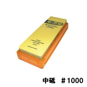 セラミック砥石 刃の黒幕 (砥石台兼用ケース入) オレンジ/業務用/新品